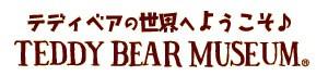 """Музеи мишек Тедди """"Недалеко от Токио в Японии"""""""