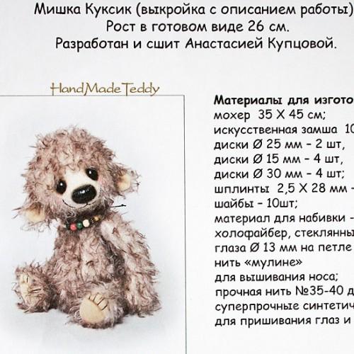Выкройка медведь Куксик